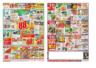【PR】フードスクエア/越谷ツインシティ店のチラシ5月21日号