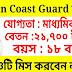 ভারতীয় কোস্ট গার্ডে নিয়োগ - Indian Coast Guard Recruiment 2018