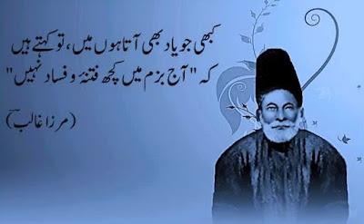 Poetry | Urdu Sad Poetry | Mirza Ghalib Poetry | Ghalib Urdu Poetry | Ghalib 2 lines poetry - Urdu Poetry World,Urdu poetry about friends, Urdu poetry about death, Urdu poetry about mother, Urdu poetry about education, Urdu poetry best