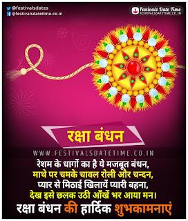 Raksha Bandhan Hindi Wishing Wallpaper Download