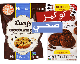 افضل انواع كوكيز صحي شوكولاته للدايت من اي هيرب
