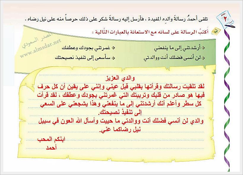 ملكة اللغات رسائل إخوانية