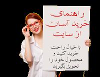 http://iranstarshop.blogspot.com/p/blog-page.html