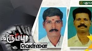 Karuppu Vellai 18-10-2016 Three murders in 10 years.Continuing enmity near kumbakonam