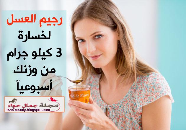 رجيم العسل لخسارة 3 كيلو من وزنك أسبوعيآ