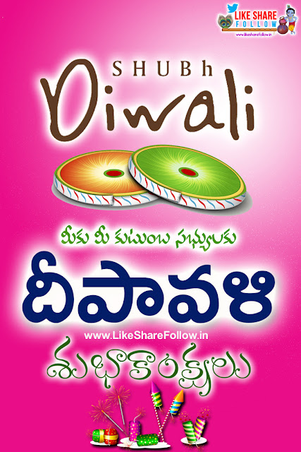 Shubh Deepavali 2017 telugu greetings wishes