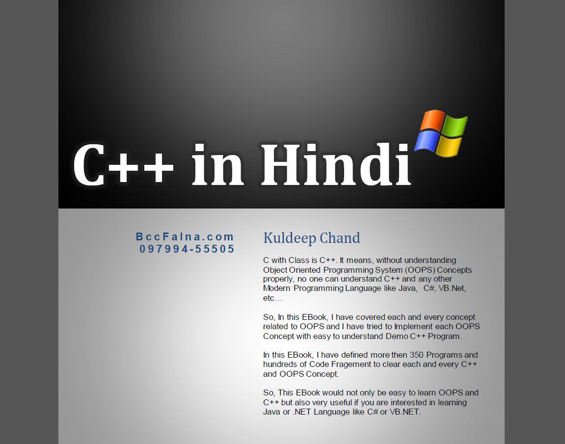 C++ In HIndi by Kuldeep Chand   E-book - LLSinfo
