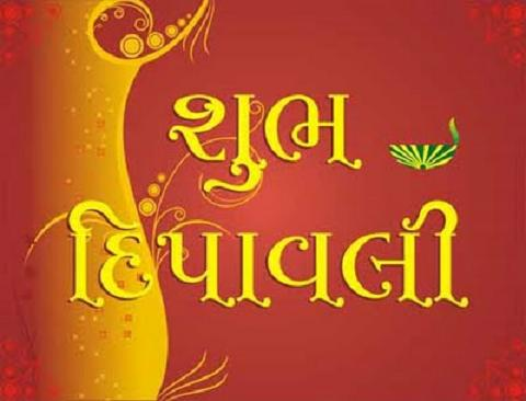Happy Diwali 2017 Images Wishes Sms Messages in Gujarati