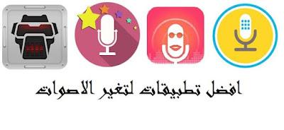 تطبيقات تغير الاصوات
