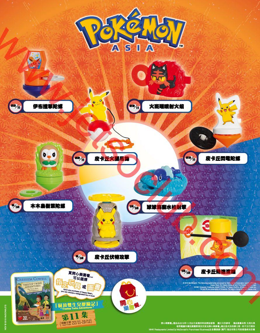 麥當勞:今期《開心樂園餐》送 Pokémon 玩具(22/11起) ( Jetso Club 著數俱樂部 )