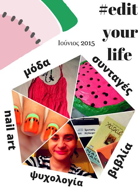 edityourlife Ιούνιος 2015