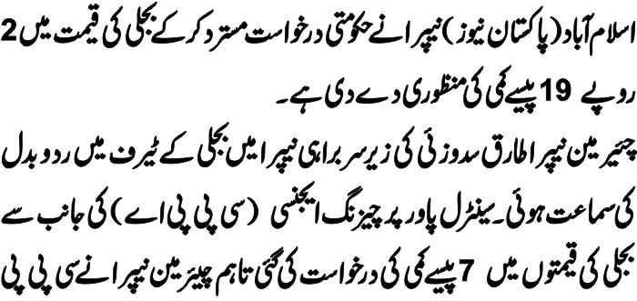 NEPRA Ne Electricity Qeemat Kam Kar Di - Rs 2.19 per unit reduces
