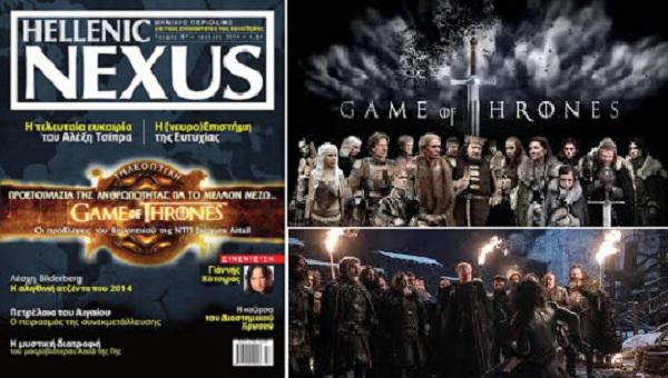 «Από την υπερ-σύγκρουση, στην υπερ-δημοκρατία. Game of Thrones: Ο κόσμος που έρχεται το 2060 σε παγκόσμια τηλεοπτική προβολή;»