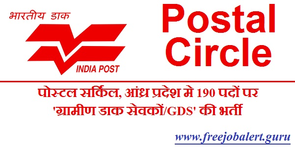 AP Postal Circle Answer Key Download