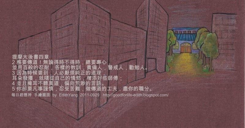 好日子: 20110929提摩太後書四章2~5
