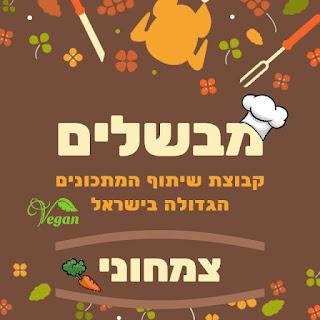אינדקס קבוצות ווטסאפ ישראל