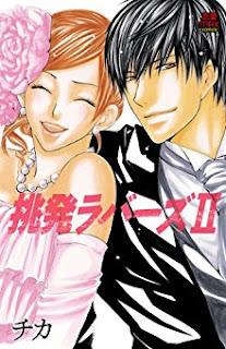 挑発ラバーズ 第01-02巻 [Chouhatsu Lovers vol 01-02]