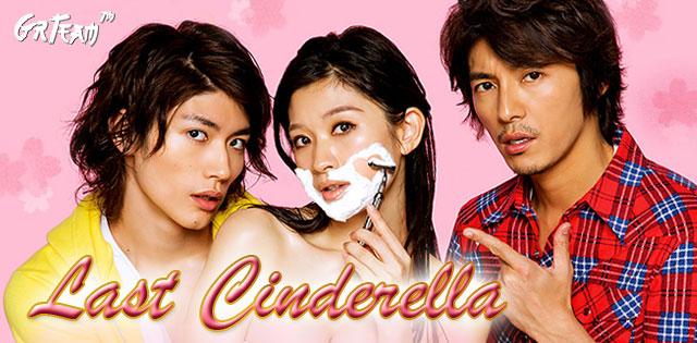 Last Cinderella Sub Indo