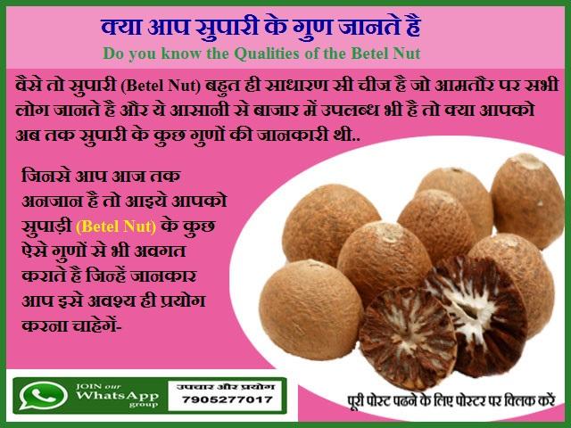 क्या आप सुपारी के गुण जानते है-Do you know the Qualities of the Betel Nut
