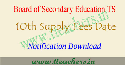 TS SSC supply fee last date 2018 10th exam fees details telangana