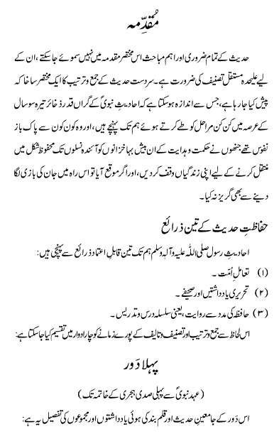 The Selection Of Hadith Islamic Urdu Book