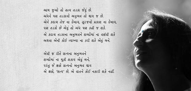 Aam Jovo To Shaty By Kajal Oza Vaidya 2017