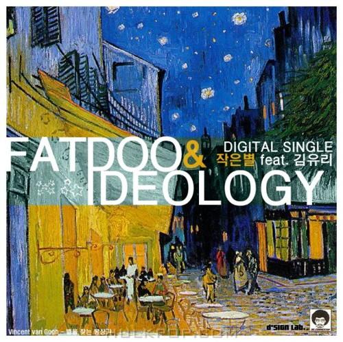 fatdoo + ideology – 작은별 (Feat. 김유리) – Single