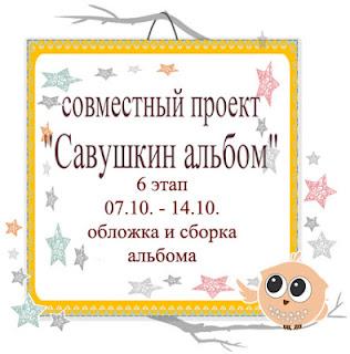 http://savushkascrap.blogspot.ru/2016/10/gold_10.html