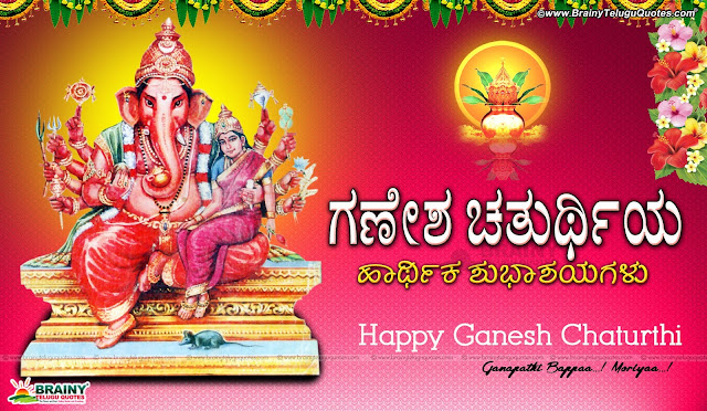 Here is a New Gowri Ganesha Festival Wishes and Quotations in Kannada Languagem Top Gowri Ganesha Festival SMS Messages in Kannada, Top Kannada Ganesh Habbada Wishes sms in Kannada font, Nice Kannada Good thoughts and Messages Online, Beautiful Gowri Ganesha Festival HD Wallpapers.