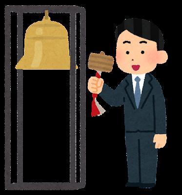 上場セレモニーのイラスト(男性)