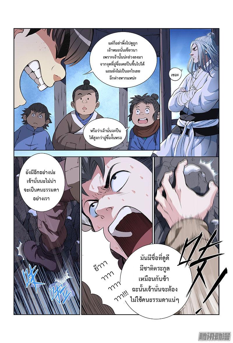 อ่านการ์ตูน Call Me God! 9 ภาพที่ 4