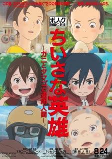 فيلم الانمي Chiisana Eiyuu: Kani to Tamago to Toumei Ningen مترجم