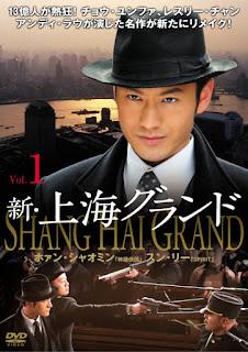 Tân Máu Nhuộm Bến Thượng Hải