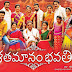 Shatamanam Bhavathi Movie Review