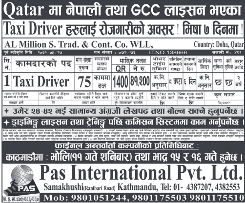 Free Visa, Free Ticket, Jobs For Nepali In Qatar, Salary -Rs.41,200/