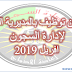 اعلان عن توظيف اعوان وضباط ادارة السجون افريل 2019 ذكور و اناث
