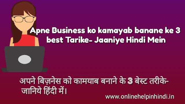 apne-business-ko-kamayab-banane-ke-3-best-tarike