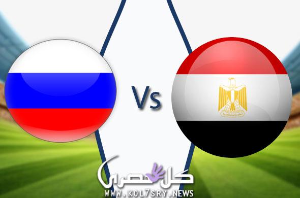نتيجة مباراة مصر وروسيا أمس في كأس العالم يوم 19/6/2018 هدف محمد صلاح في روسيا - كأس العالم