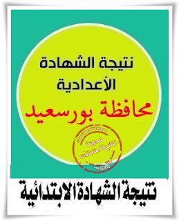 رابط مباشر لنتيجة الشهادة الإعدادية بمحافظة بورسعيد 2017 | موقع مديرية التربيه والتعليم