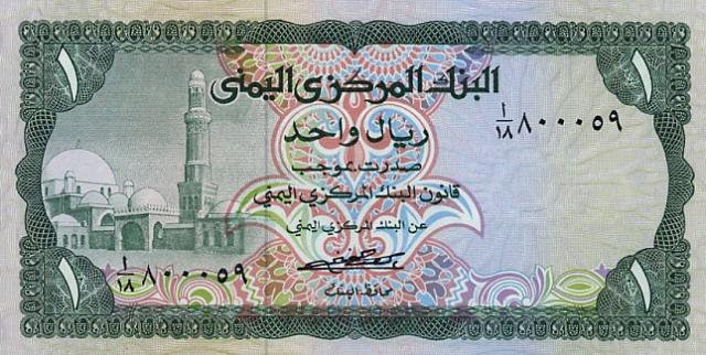 ارتفاع اسعار الصرف اليوم (إليكم اخر اسعار الصرف اليوم في اليمن)