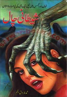 Shaitani Chaal By Muhammad Farooq Anjum