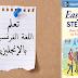 كتاب Easy French Step by Step للتعلم اللغة الفرنسية بالإنجليزية