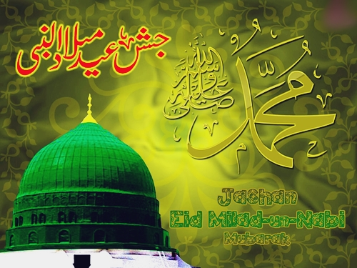 Happy Eid Milad Un Nabi Mubarak 2016 Images, Quotes, Wishes