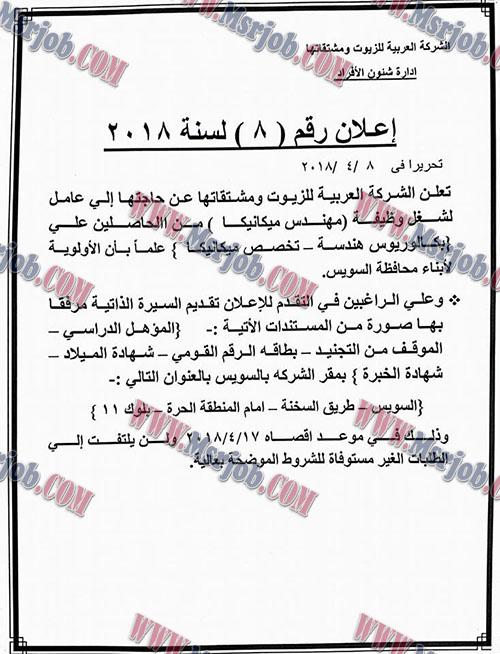 وظائف الشركة العربية للزيوت ومشتقاتها - اعلان رقم 8 لسنة 2018