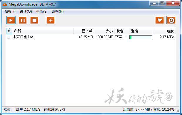 %E5%9C%96%E7%89%87+006 - Mega Downloader:MEGA專屬的檔案下載器