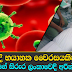 MERS Virus Kills Srilankan In Saudi Arabia