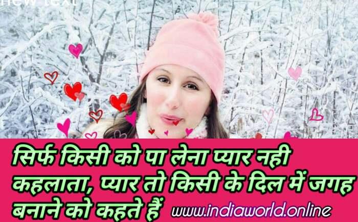Love shayari -love shayari in hindi
