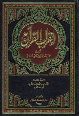إعراب القرآن - محمد جعفر الكرباسي , pdf