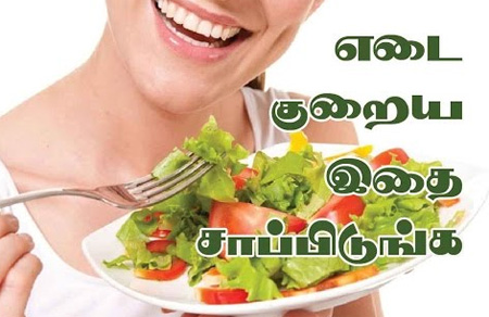 Weight Loss Foods in Tamil