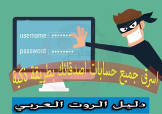 قم بسرقة جميع حسابات اصدقائك الاجتماعية  بطريقة ذكية و بهاتفك فقط عبر تطبيق KIDLOGGER